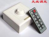 红外12键面板调光器 LED亮度调节器
