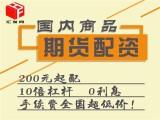 吐魯番彙發網期貨配資平台200元起配-10倍杠杆-低手续费