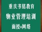 重庆物业项目经理培训