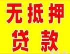 扬州个人小额无抵押贷款