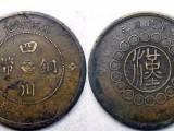 大清铜币值钱大清铜币