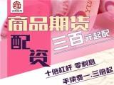 鄭州吉期旺商品期貨無息配資-300元起1-低手續費-免費代理