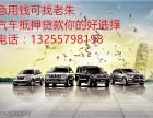 临桂汽车抵押贷款利息低临桂银行房产抵押贷款