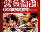 彝族火盆烧烤