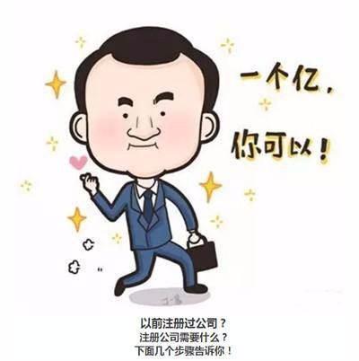 南昌免费注册公司专业代理记账税务咨询