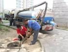 衢州柯城区专业管道疏通下水道疏通马桶疏通