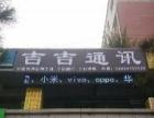 通辽市专业手机维修 苹果三星小米客户服务中心
