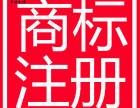 专业办理国内商标丨香港商标丨欧盟商标注册