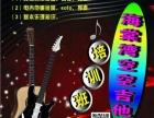 海棠湾空空吉他培训班