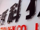 供应北京鸿卓 发光字 北京公司形象墙设计制作  LOGO墙会议背