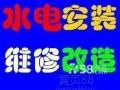 芜湖专业维修水电/维修水管漏水维修/水管安装/维修水龙头