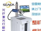 北京光纤激光打标机/镭射机/镭雕机/刻字机