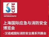 2020上海国际应急与消防安全博览会