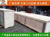 廣州白云區景泰打出口木箱