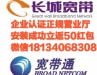 全北京宽带安装七天不满意全额退款