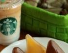 天津星巴克咖啡加盟条件咨询 送资料