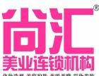 山东尚汇美业连锁新娘跟妆泉城较受欢迎化妆造型品牌店