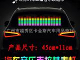 2012款汽车LED声控音乐灯 随音乐节奏灯动起来 冷光LED灯