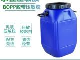 定制水性壓敏膠廠家直供水性丙烯酸壓敏膠54水性絲印不干壓敏膠