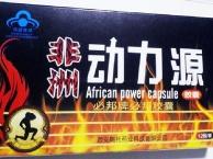 非洲动力源胶囊厂家正品价格