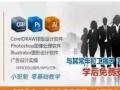 岳阳平面设计就业班高级培训 岳阳新途电脑设计培训