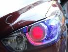 福州猫头鹰改灯 马自达CX-5车灯升级氙气灯透镜