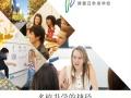 0中介费 申请日本语言学校