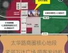 大明宫双口临街商铺金科天籁城 适合各种业态 急售
