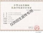 台州学历教育/台州夜大/台州函授/台州成人教育/高起专专升本