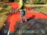 苏州新型路面喷涂改色材料 黑色路面喷涂改色施工