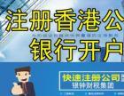 香港銀行開戶大新銀行開戶星展銀行開戶恒生銀行開戶
