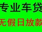 找到北京通州區汽車抵押貸款不押車貸款公司啦