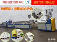 专业生产塑料单螺杆管材挤出机PVC排水管挤出生产线