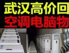 武汉高价回收各式空调电脑酒店KTV设备废旧电缆金属