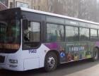 哈市公交车车体广告 候车亭广告 户外桥体广告 选图腾传媒