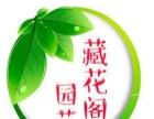 租售绿植,鲜花,园林绿化,景观设计,养护咨询等