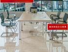 重庆办公家具现代会议台洽谈桌i时尚钢架会议桌办公桌电脑桌渝北
