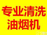 为全上海酒店 饭店 餐厅提供专业的油烟机清洗服务