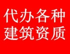 ding阜阳三区五县各种建筑资质办理 人员培训