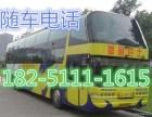 苏州到汝州的汽车发车时刻表15150188599几点发车
