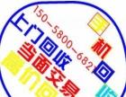 襄阳高价收88p77p全新机,单反笔记本苹果一体机