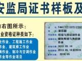 海舟電工高壓低壓培訓浦口江浦橋北 有電工培訓