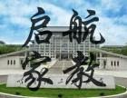 dn启航家教服务中心