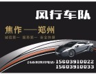 郑州到焦作拼车包车15603910022