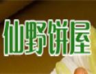 仙野饼屋蛋糕加盟