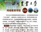 园林专业,环境工程专业,工程造价专业**四川农大