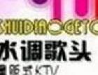 水调歌头KTV加盟