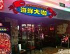 海鲜大咖加盟+烤鱼+海鲜烧烤火锅蒸汽海鲜大排档加盟