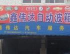 三水鑫伟达自动波箱总汇(专业维修各类自动变速箱)