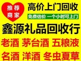 深圳回收茅台酒电话商家精准报价